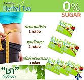 Herbal Tea,Jamille Herbal Tea,ชา สมุนไพร,จามิลลี่ ชาสมุนไพร,ลดน้ำหนัก,ลดความอ้วน.jpg