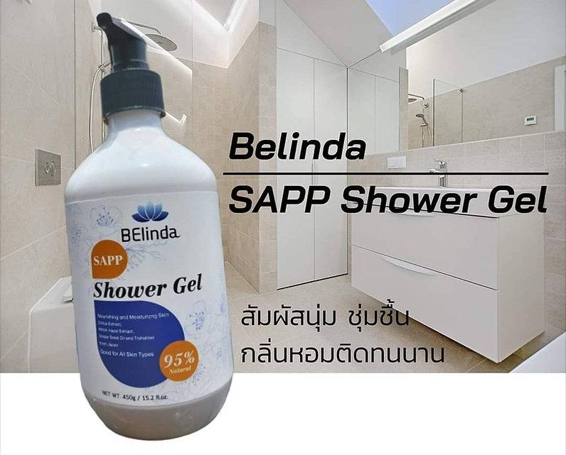 SAPP Shower Gel,เจล อาบน้ำ,ครีม อาบน้ำ,ผ