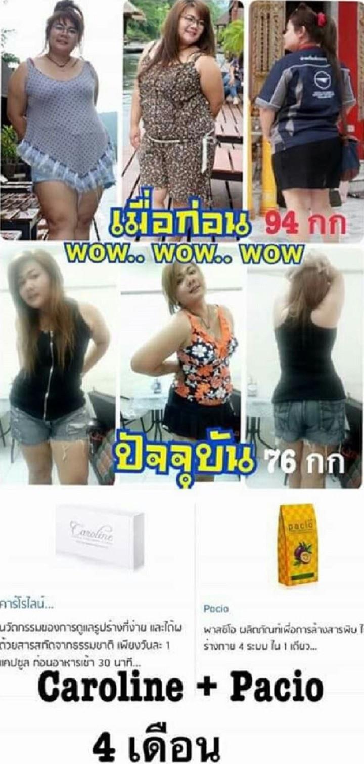 Caroline ผลิตภัณฑ์ ลดน้ำหนัก ที่ช่วยให้การ ลดน้ำหนัก หรือ ลดความอ้วน เห็นผลลัพธ์ดีจริง ลดจริง ลดเร็ว ไม่ต้องอดก็ลดได้