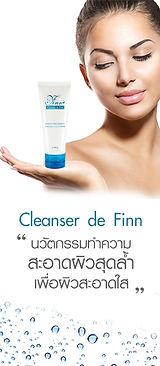 Cleanser de finn คลีนเซอร์ เดอร์ ฟินน์   ผิวกระจ่างใส ลดสิว ลดริ้วรอย ก่อนวัยด้วยGold Nano
