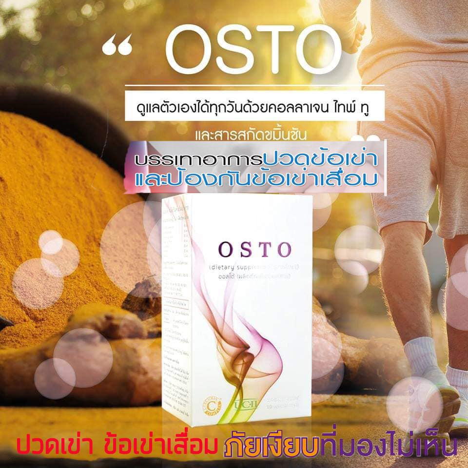 ปัจจุบัน โรคเข่า โรคกระดูก ไม่ได้เกิดเฉพาะกับผู้อายุเท่านั้น แม้แต่คนหนุ่ม คนสาว บางราย ปวดเข่า ปวดกระดูก ข้อเสื่อม เข่าเสื่อม นิ้วล็อค  หากปัญหาประเภทนี้ แนะนำให้รับประทาน OSTO ผลิตภัณฑ์ ดูแล ข้อและกระดูก ที่ใช้เห็นผลดีจริง