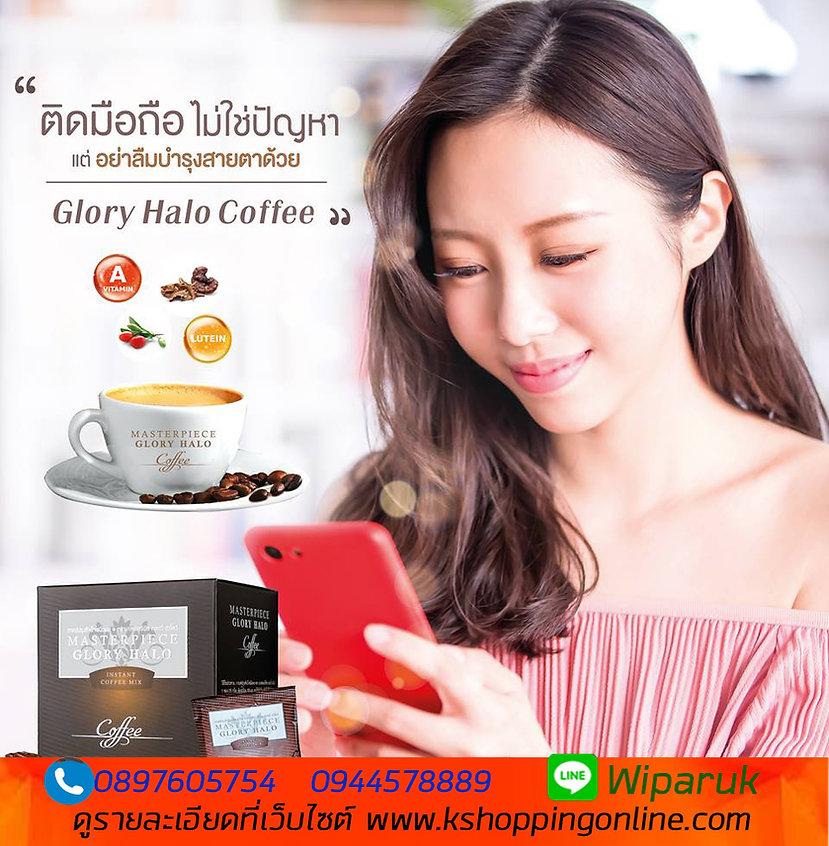 Glory Halo Coffee,กาแฟ กลอรี่ ฮาโลว์,กาแ