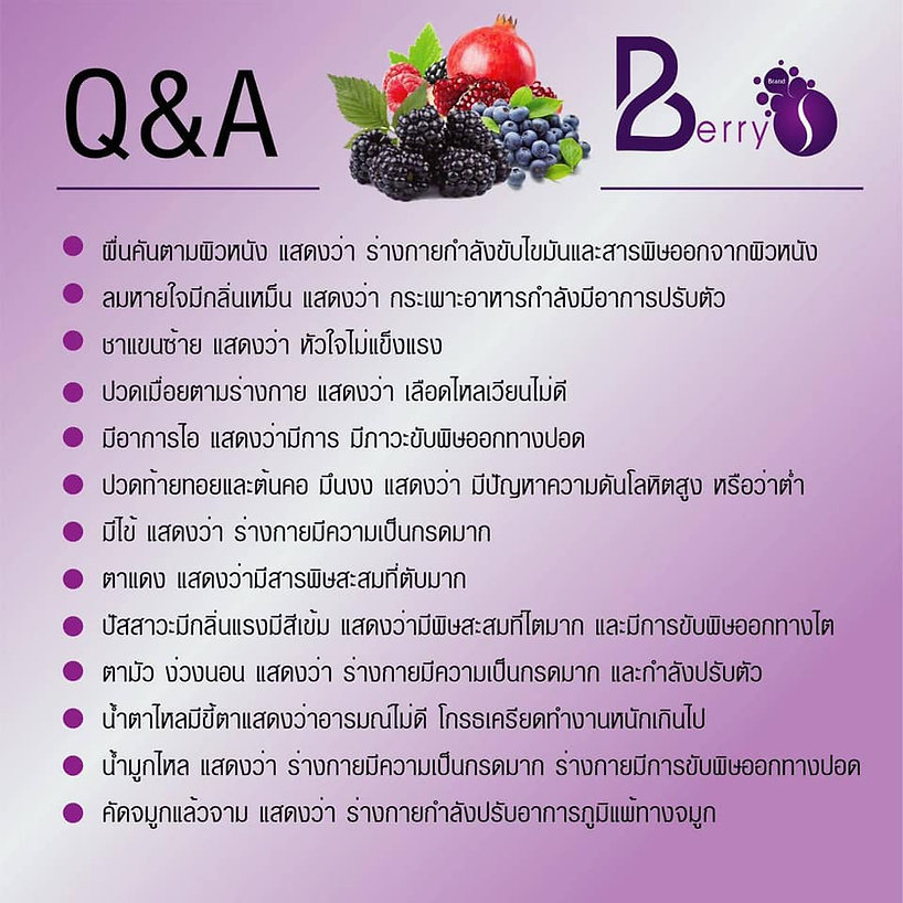 Berry S,เบอร์รี่ เอส,ขับสารพิษ,ดีท็อกซ์,