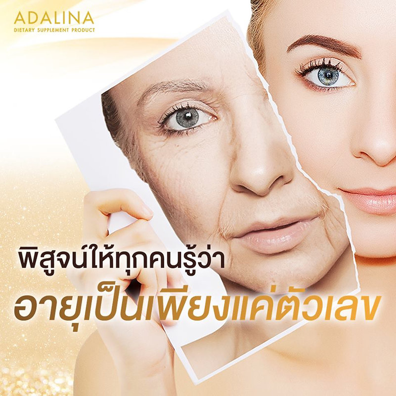 Adalina StemCell,สเต็มเซลล์,Adalina.Adal