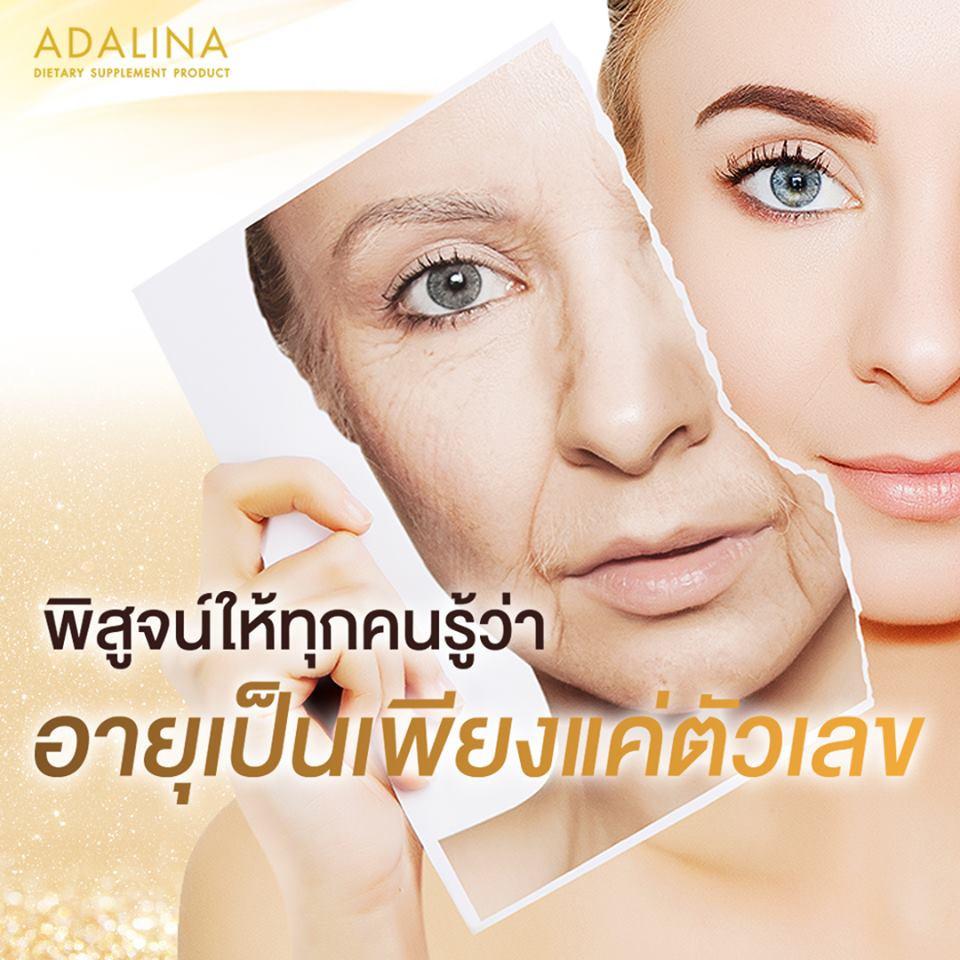 Adalina,สเต็มเซลล์,ผิวสวยใส,ผิวกระจ่างใส