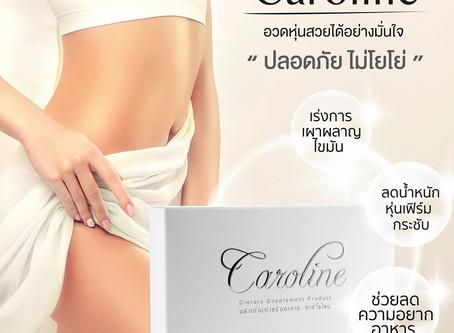 Caroline ช่วย ลดน้ำหนัก ลดความอ้วน ลดหน้าท้อง ลดพุง ไม่ต้องอดก็ลดได้จริง