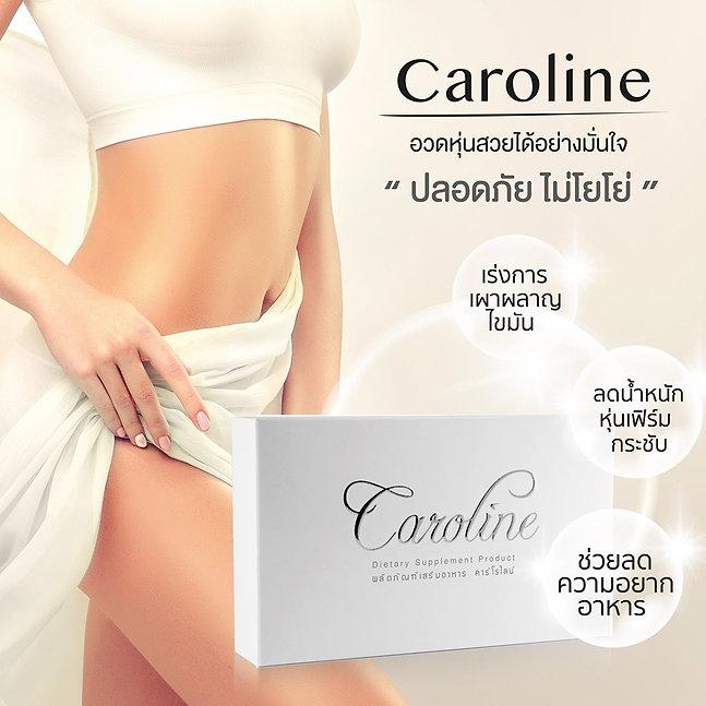 Caroline,ลดน้ำหนัก,ลดความอ้วน,ลดหน้าท้อง