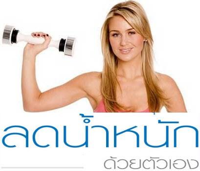 วิธีลดน้ำหนัก หรือ วิธีลดความอ้วน มีหลายวิธี ทั้งแบบธรรมชาติ และ วิธีลดน้ำหนัก แบบไม่ต้องออกกำลังกาย นั่นคือ รับประทาน ผลิตภัณฑ์ ลดน้ำหนัก หรือ ผลิตภัณฑ์ ลดความอ้วน ชื่อ Caroline ซึ่งเป็นวิธีที่ ลดน้ำหนัก หรือ ลดความอ้วน ที่เห็นผลเร็ว ลดเร็ว ปลอดภัย ไม่โยโย่