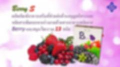 Berry S,ดีท็อก,ดีท็อกซ์,ล้างสารพิษ,ขจัดส