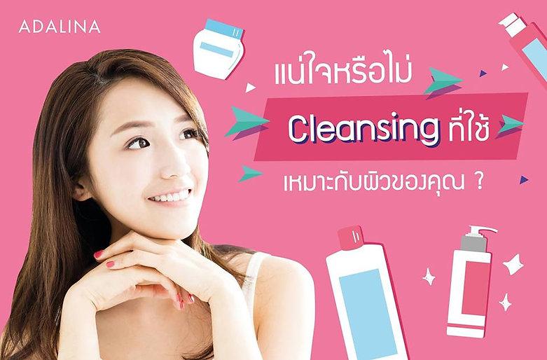 Adalina Extra Moisturizing Cleansing Mil