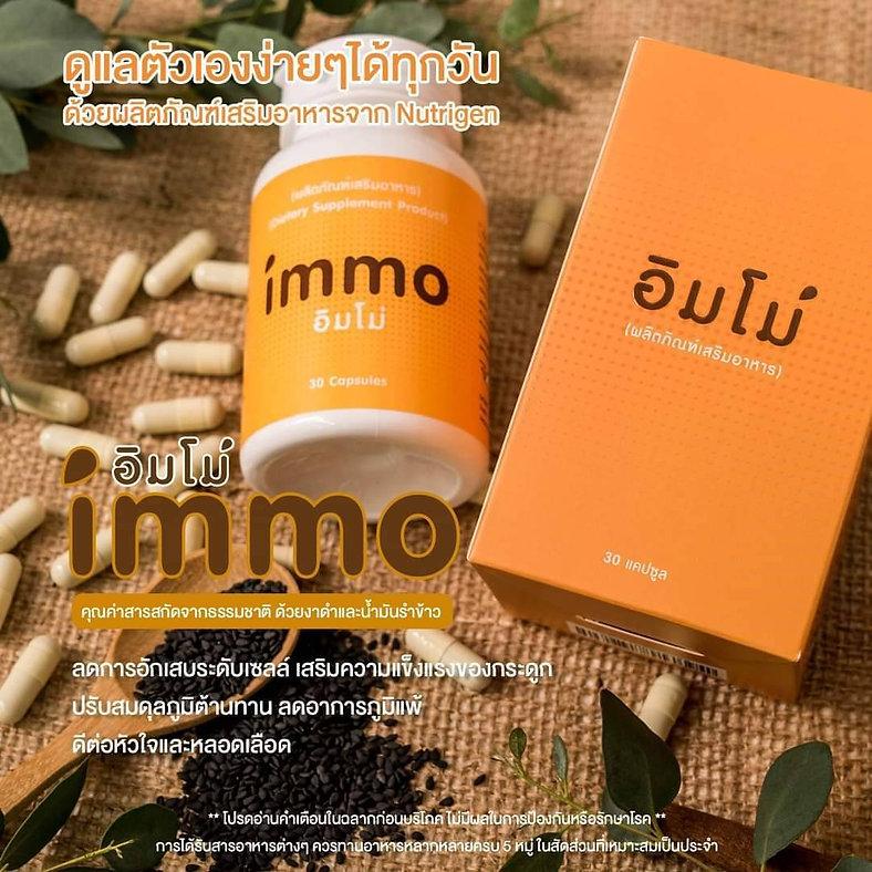 IMMO,อิมโม่,มะเร็ง,เบาหวาน,ความดัน,ข้อเส