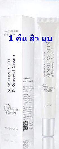 รักษาสิว,สิว,สิวอักเสบ,Sensitive Skin Renewal Cream,ผลิตภัณฑ์ รักษาสิว