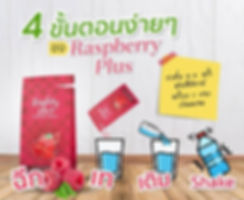 Raspberry Plus,ดีท็อก,ดีท็อกซ์,ดีท็อก ลำ