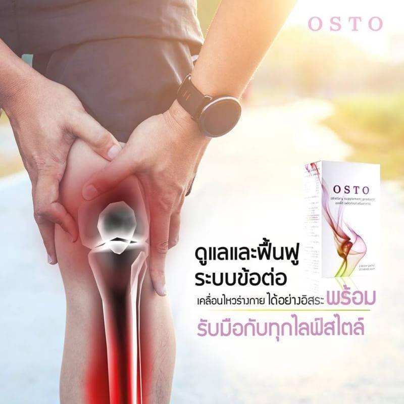 OSTO,ข้อเสื่อม,เข่าเสื่อม,ปวดเข่า,ปวดกระดูก,ออสโต้