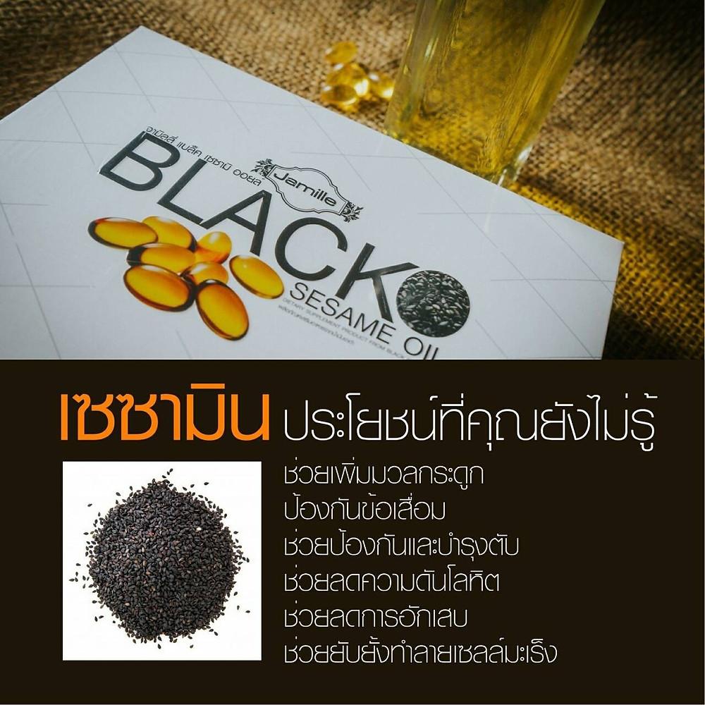 Black Sesame Oil,น้ำมันงาดำ,เซซามิน,ปวดกระดูก,ข้อเสื่อม,เข่าเสื่อม,ปวดเข่า,ปวดข้อ,มะเร็ง,เบาหวาน,ความดัน,ลดอักเสบ
