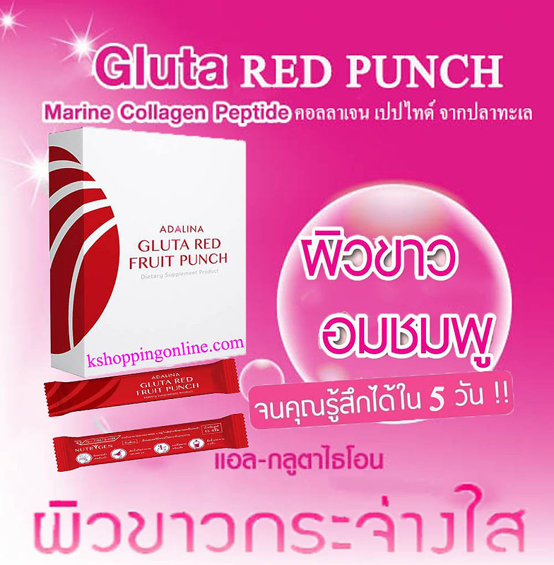 Adalina Gluta Red Fruit Punch,กลูต้า,ผิว