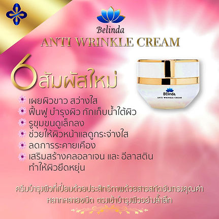 Anti Wrinkle Cream,ครีมบำรุงผิว.jpg