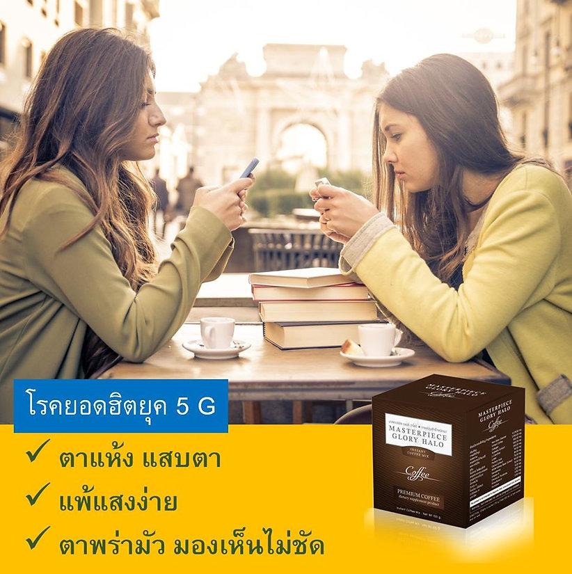 GLORY HALO COFFEE,กาแฟบำรุงสายตา,ต้อเนื้