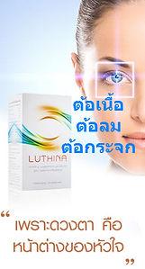 LUTHINA ลูธินา บำรุงสายตา