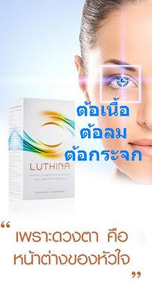 Luthina,Luteina,ต้อเนื้อ,ต้อลม,ต้อกระจก,ต้อหิน,ปวดตา,Lutina