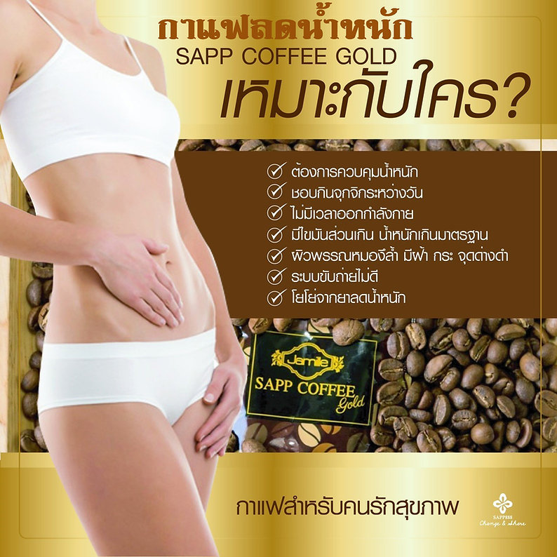 Jamille Sapp Coffee Gold,กาแฟลดน้ำหนัก,ก