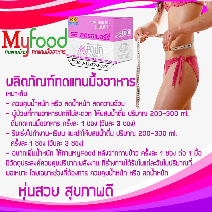 MyFood,ลดน้ำหนัก,ลดความอ้วน,กินแทนข้าว