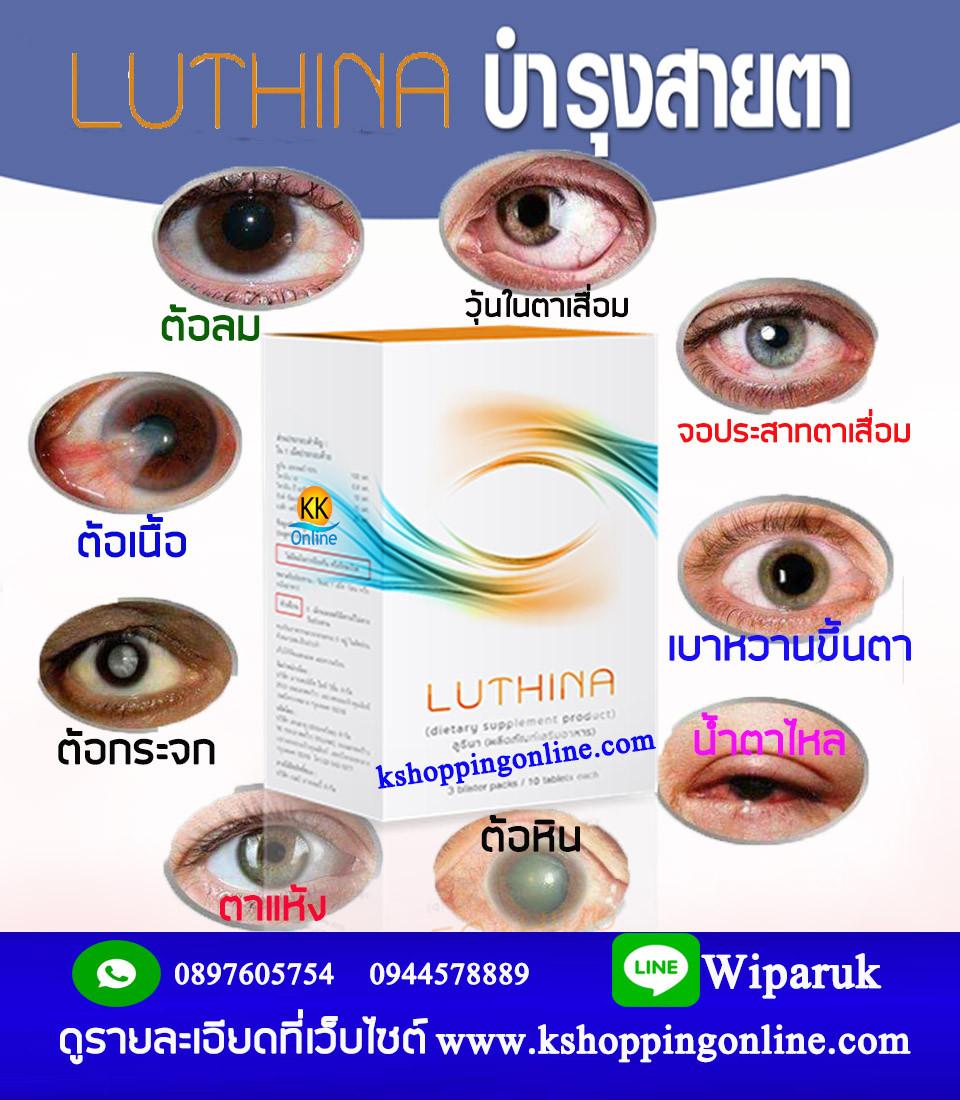 Luthina,ต้อเนื้อ,ต้อกระจก,ต้อลม,ต้อลม,แสบตา