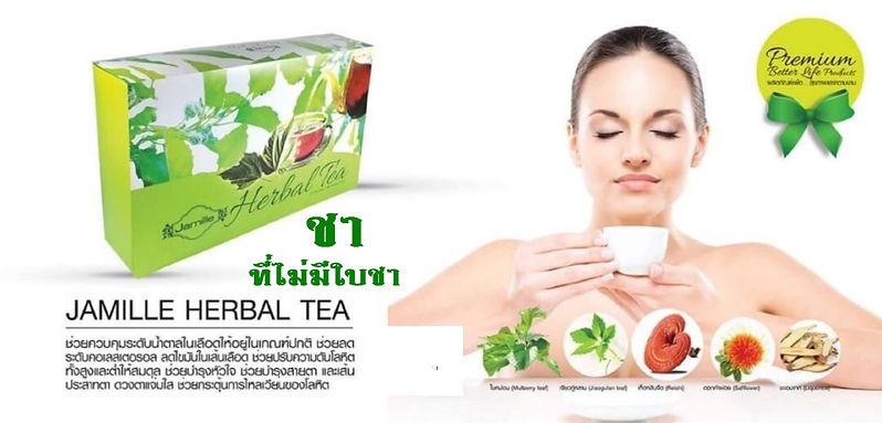 Jamille Herbal Tea,เบาหวาน,ความดันสูง,คว