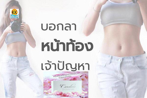 CAROLINE,ลดน้ำหนัก,ลดความอ้วน,ลดหน้าท้อง,ลดพุง,ลดต้นแขน,ลดต้นขา,ลดเอว,คาโรไลน์