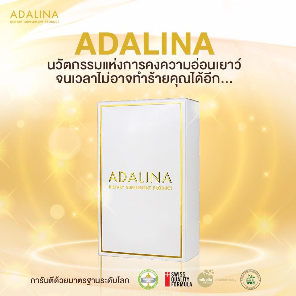 Adalina StemCell ( อดาลีน่า สเต็มเซลล์ ) บำบัดร่างกายคืนสู่วัยหนุ่สาว หน้าตาผิวพรรณดูอ่อนวัยอย่างเห็นได้ชัด ช่วยให้คุณแลดูอ่อนวัยเพียงฉีกซองเท Adalina StemCell (อดาลีน่า สเต็มเซลล์ )ลงใต้ลิ้น ดูดซึมผ่านใต้ลิ้นร่างกายสามารถนำไปใช้ประโยชน์อย่างรวดเร็วฟื้นฟูร่างกายระดับเซลล์ จุดเด่นของ Adalina StemCell ( อดาลีน่า สเต็มเซลล์ )คือ มี สเตมป์เซลล์ ที่ดีที่สุดถึง 9 ชนิด ในปริมาณที่ให้ผลลัพธ์ดีมากที่สุดจริง ช่วยคืนความหนุ่มสาวได้ถึง 5-10 ปี ด้วย Adalina StemCell  ( อดาลีน่า สเต็มเซลล์ ) นวัตกรรมใหม่ล่าสุด และดีที่สุด ลิขสิทธิ์ สเต็มเซลล์ เห็นผลภายใน 7 วัน ให้ผลกับทุกส่วนของร่างกาย ปลอดภัย 100 % ให้ผลลัพธ์ดีเทียบเท่า สเต็มเซลล์ แบบฉีด แต่ราคาถูกกว่า