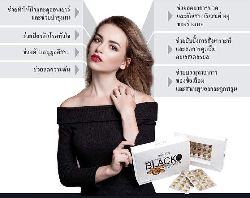 Black Sesame Oil,น้ำมันงาดำ,เซซามิน,ปวดเ