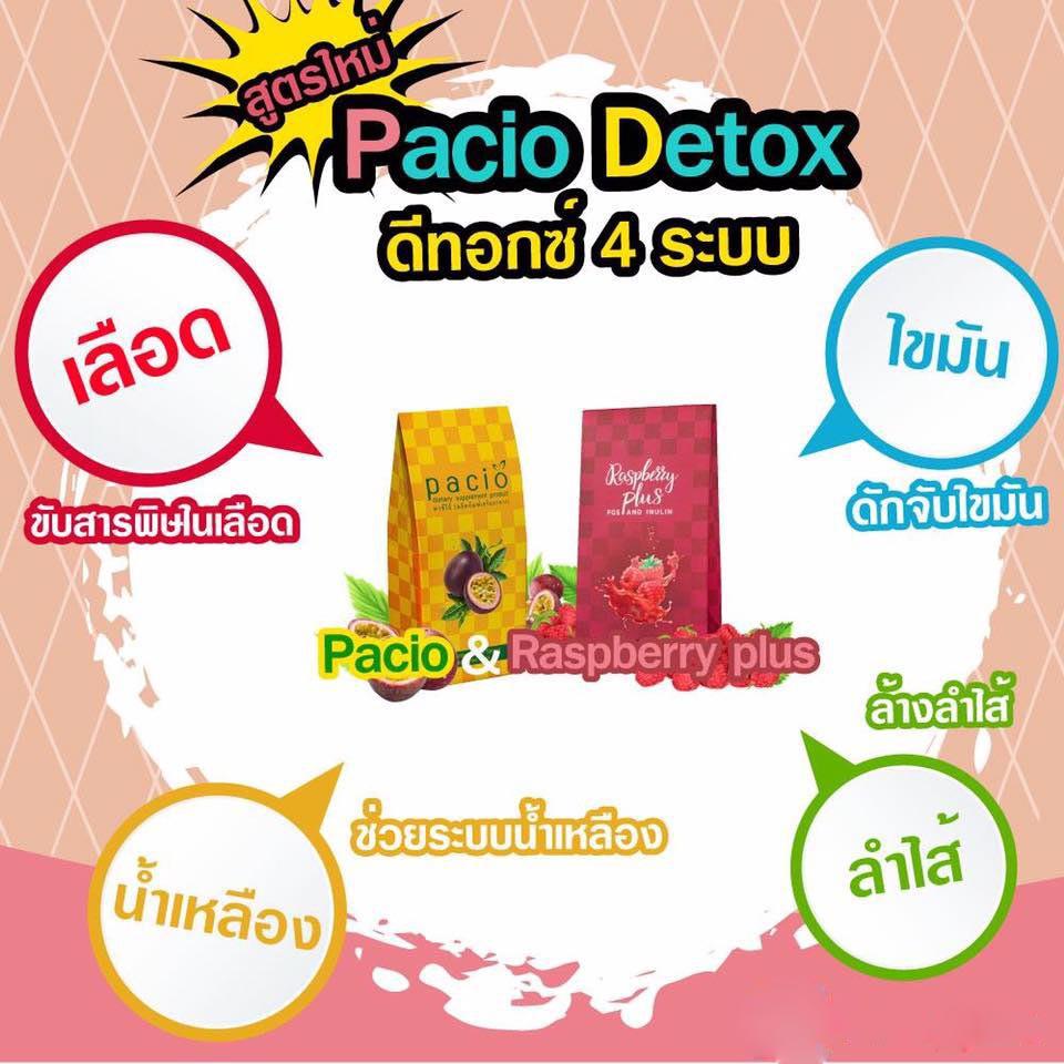 ดีท็อกซ์ ( Detox )ช่วย ล้างสารพิษในลำไส้ ตับ น้ำเหลือง เลือด เป็น ดีท็อก 4 ระบบ เป็นผลดีต่อการ ลดน้ำหนัก หรือ ลดความอ้วน เห็นผลลัพธ์ดียิ่งขึ้น ช่วยลดอัตราเสี่ยงการเกิดโรคร้ายต่างๆ ได้อย่างดี บางคนใบหน้าเป็น สิว กระ ฝ้า สาเหตุหนึ่งเพราะร่างกายสะสมสารพิษ หาก ดีท็อกซ์ จะช่วยให้ ผิวกระจ่างใส ดีกว่าเดิม