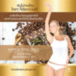 Jamille Sapp Coffee Gold,กาแฟ ลดความอ้วน