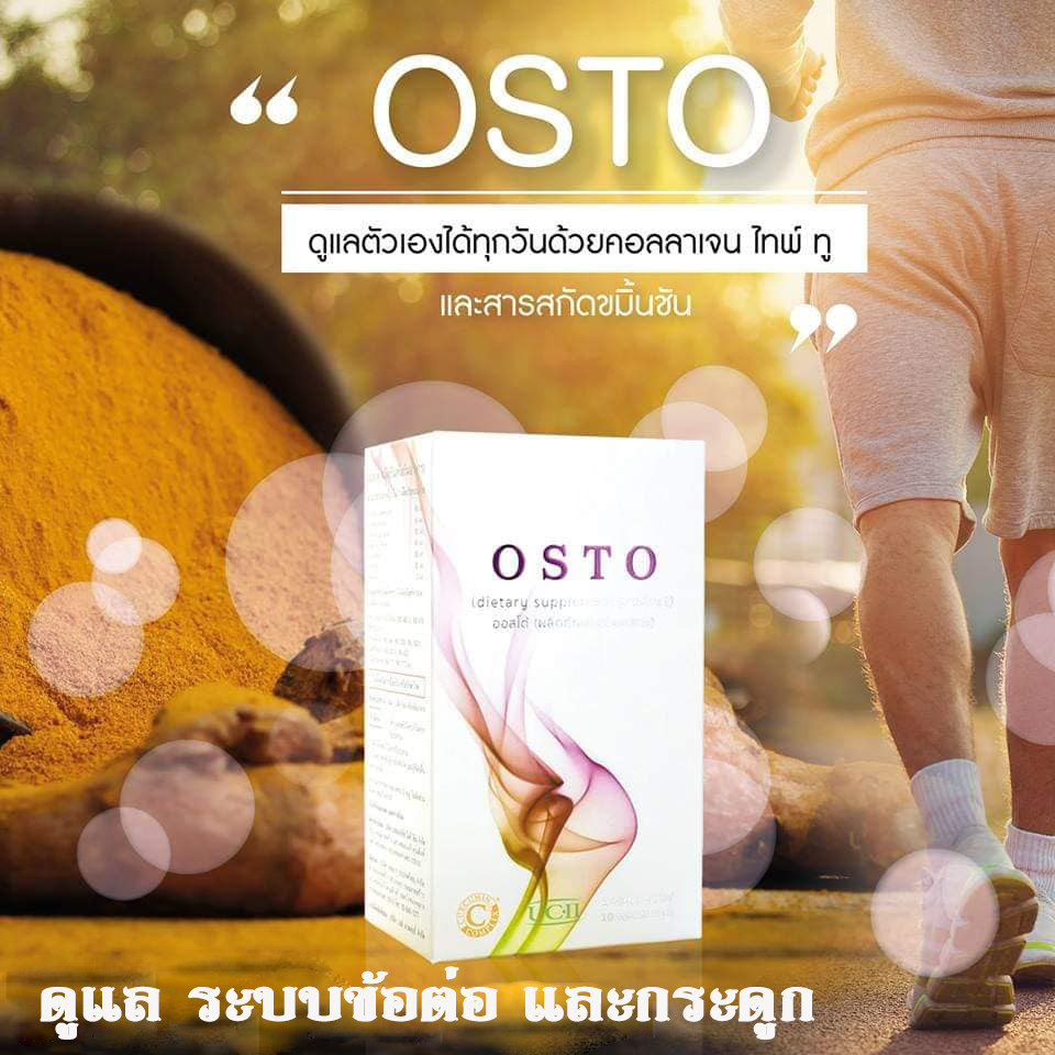 "OSTO "" ออสโต้ ""ดูและ ระบบข้อต่อและกระดูก เป็นประโยชน์ต่อท่านอย่างไรบ้าง          OSTO "" ออสโต้ ""อุดมไปด้วยคอลลาเจนเปปไทด์ไทพ์ทูและกระดูกอ่อนปลาฉลม ซึ่งมีส่วนช่วยในการเสริมสร้างกระดูกอ่อนสำหรับหุ้มข้อกระดูกที่เสื่อมสภาพตามวัยของแต่ละคนดังที่ได้กล่าวมาแล้วข้างต้น นั้น และยังสามารถช่วยยับยั้ง เอนไซม์ ที่สลายน้ำหล่อเลี้ยง ข้อ กระดูก รวมทั้งช่วยลดอาการ ปวดข้อ ปวดเข่า ที่ท่านต้องทนทุกข์ทรมานานมานาน บางคนเป็นมานานหลายปี ทั้งนี้เมื่อลดอาการ ปวดข้อ ก็จะทำให้ร่างกายเคลื่อนไหวได้ดียิ่งขึ้นด้วย OSTO "" ออสโต้ ""ผสานคุณค่าของ C3G Complex สารสกัดจาก ขิงและขมิ้นซันที่มีส่วนช่วยลดอาการอักเสบภายในร่างกายโดยเฉพาะ ข้อกระดูก OSTO "" ออสโต้ ""ยังประกอบด้วยสารสกัดจากเปลือกสนที่มีส่วนช่วยในการไหลเวียนของเลือดและเสริมการทำงานของส่วนประกอบอื่นๆ อย่างลงตัวจะสังเกตุเห็นได้ว่าอาการ ปวด จะเริ่มลดน้อยลงเรื่อยๆและสามารถเคลื่อนไหวร่างกายได้ดียิ่งขึ้นภายในระยะเวลาประมาณ 3-7 วัน"