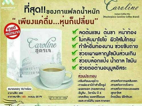 Caroline Coffee ( คาโรไลน์ คอฟฟี่ ) กาแฟควบคุมน้ำหนัก กาแฟลดน้ำหนัก กาแฟลดอ้วน