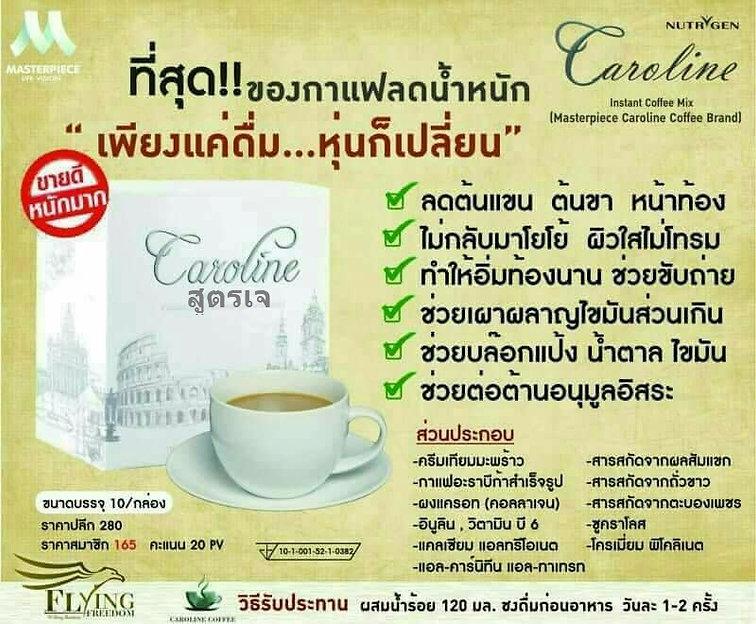 กาแฟลดน้ำหนัก,กาแฟลดความอ้วน,ลดน้ำหนัก,ลดความอ้วน,ลดหน้าท้อง,ลดพุง,ลดต้นแขน,ลดต้นขา,ลดรอบเอว,ลดเอว,Caroline Coffee,กาแฟ คาโรไลน์