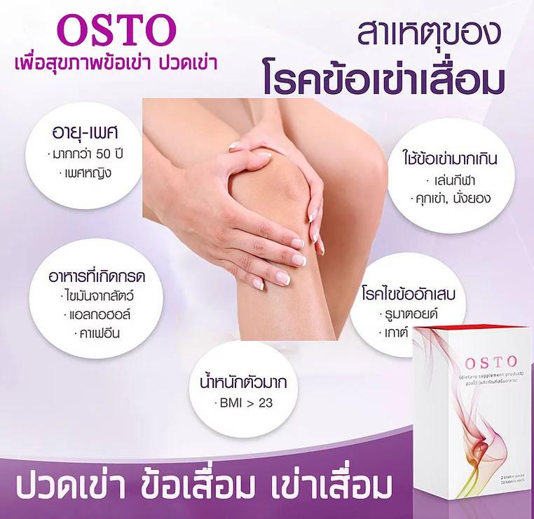 ให้ OSTO ช่วยดูแล และฟื้นฟูระบบข้อต่อของคุณ รู้สึกถึงอาการปวดที่น้อยลง และเคลื่อนไหวร่างกายได้ดีขึ้นภายใน 3-7 วัน ปวดเข่า ปวดข้อ ข้อเสื่อม เข่าเสื่อม นั่งก็ปวดลุกก็ปวด ทาน OSTO เห็นผลลัพธ์ดีจริงๆ เห็นผลภายใน 3 - 7 วัน