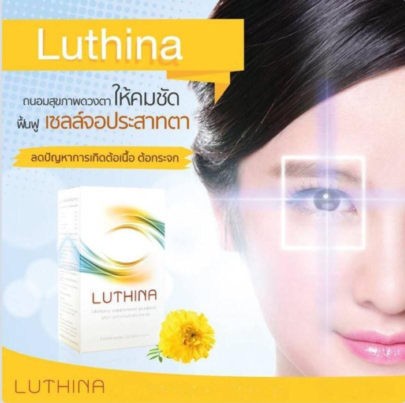 Luthina,Luteina,ต้อเนื้อ,ต้อลม,ต้อกระจก,