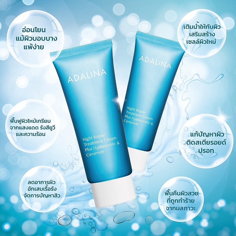 Adalina Night Repair Treatment Cream,ฟื้
