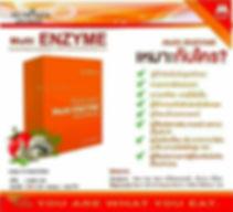 เอนไซม์,EnzymeมNutrigen Multi Enzyme,นูทริเจน มัลติ เอนไซม์,เบาหวาน,ความดัน,มะเร็ง