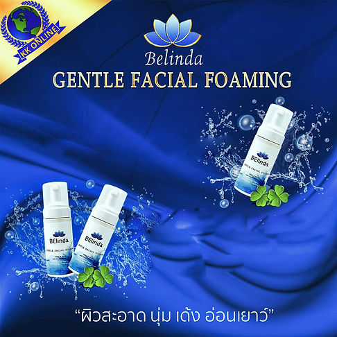 Gentle Facial Foaming,โฟมล้างหน้า.jpg