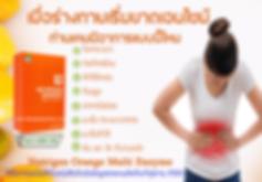 Nutrigen Orange Multi Enzyme,เอนไซม์,Nutrigen Orange,มัลติ เอนไซม์,โรค มะเร็ง,โรค เบาหวาน,ความดัน