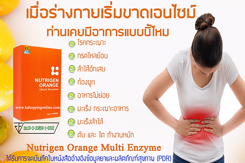 Nutrigen Orange เอนไซม์ ที่ดีที่สุด ได้รับการจดบันทึกในหนังสืออ้างอิงข้อมูลยา