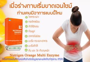 Nutrigen Orange Multi Enzyme (นูทริเจน ออเรนจ์ มัลติเอนไซม์) เอนไซม์ สกัดบริสุทธิ์           เอนไซม์ เพื่อสุขภาพที่ดีที่สุดต้อง Nutrigen Orange Multi Enzyme เท่านั้น ทั้งนี้ Nutrigen Orange Multi Enzyme (นูทริเจน ออเรนจ์ มัลติเอนไซม์)ได้รับการตีพิมพ์ในหนังสือ PDR ประจำปี 2018 ซึ่ง PDR เป็นหนังสือที่แพทย์ในประเทศสหรัฐอเมริกาใช้อ้างอิงในการจ่ายยาให้แก่ผู้ป่วย ผลิตภัณฑ์สุขภาพ เกี่ยวกับ เอนไซม์ หนึ่งเดียวในโลก หนึ่งเดียวในประเทศไทยที่ได้รับความเชื่อถือระดับโลกที่ได้รับการตีพิมพ์ในหนังสือ PDR ซึ่งเป็นหนังสือที่มีความสำคัญมากๆ ที่แพทย์ในประเทศสหรัฐอเมริกาใช้อ้างอิงในการจ่ายยาให้แก่ผู้ป่วยอีกด้วย นั่นหมายความว่า Nutrigen Orange Multi Enzyme ( นูทริเจน ออเรนจ์ มัลติเอนไซม์ )ต้องดีจริง ต้องให้ประโยชน์ต่อผู้บริโภคจริง จึงทำให้ Nutrigen Orange ได้รับการยอมรับระดับโลกแบบนี้