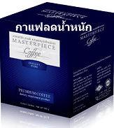 กาแฟลดน้ำหนัก กาแฟควบคุมน้ำหนัก