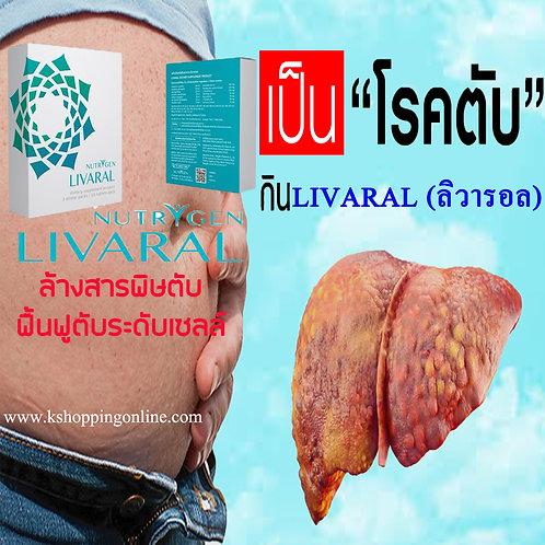 Livaral ช่วยเรื่อง ตับอักเสบ ไขมันพอกตับ ดื่มเหล้า ใช้ ลิวารอล