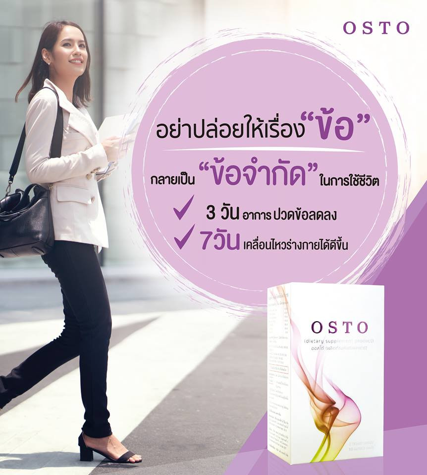 OSTO บรรเทาอาการ ปวดข้อเข่า ป้องกัน ข้อเข่าเสื่อม ภายใน 3 วัน อาการ ปวดข้อ ลดลง และภายใน 7 วัน เคลื่อนไหวร่างกายได้ดีขึ้น