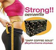Jamille Sapp Coffee Gold,กาแฟลดความอ้วน,กาแฟ ลดน้ำหนัก,ลดอ้วน,ควบคุมน้ำหนัก,กาแฟ บำรุงสายต