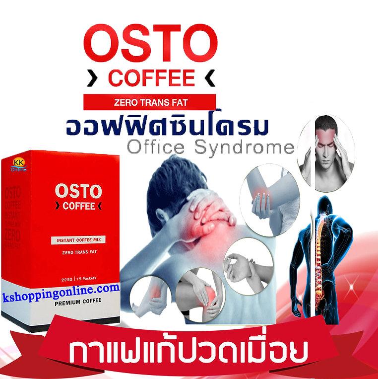 Osto Coffee,กาแฟแก้ปวด,กาแฟแก้เมื่อย,ปวด
