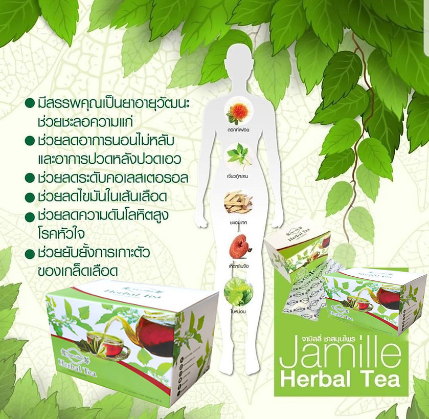 Jamille Herbal Tea,Herbal Tea,จามิลลี่ ช